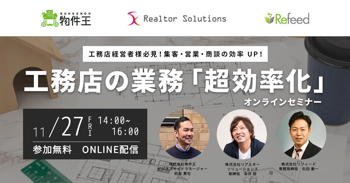 【3社共催】工務店の業務「超効率化」オンラインセミナー